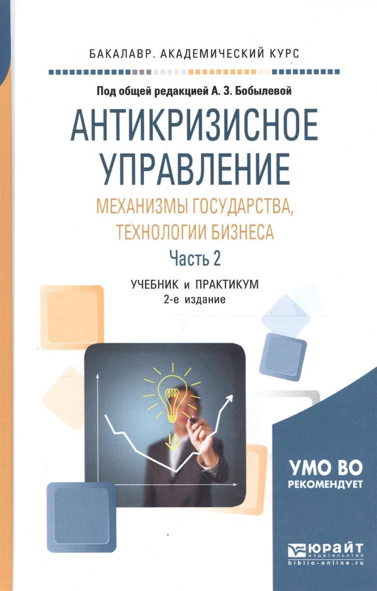 Бобылева А. (ред.) Антикризисное управление: механизмы государства, технологии бизнеса. Часть 2. Учебник и практикум для академического бакалавриата к а гореликов антикризисное управление