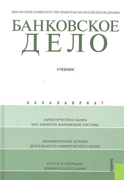 банковское дело учебник 2016 Лаврушин О. и др. Банковское дело. Учебник