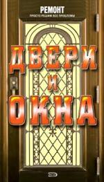 Степаненко Ю. Двери и окна окна