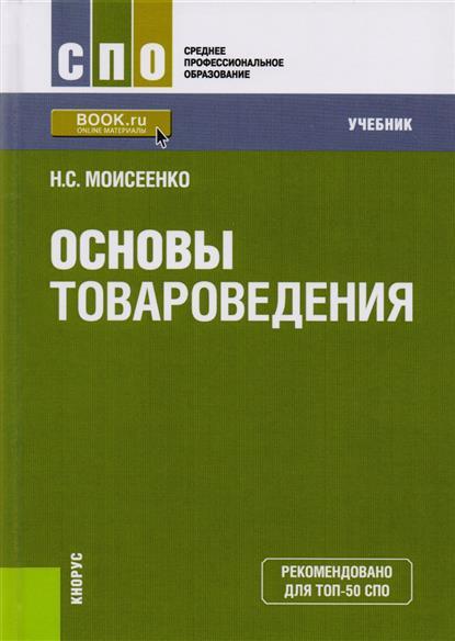 Моисеенко Н. Основы товароведения. Учебник н н кохтев основы ораторской речи