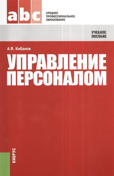 Кибанов А. Управление персоналом: Учебное пособие ISBN: 9785406029732