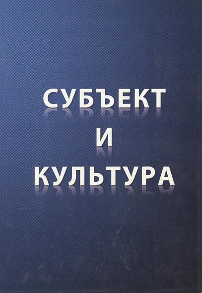 Порус В. (ред.) Субъект и культура ISBN: 9785906705389