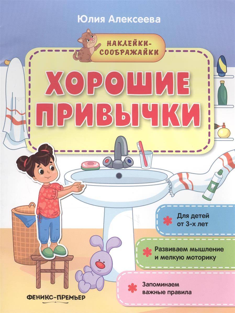 Алексеева Ю. Хорошие привычки. Книжка с наклейками