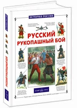 Каштанов Ю. Русский рукопашный бой купить футболку федерация армейский рукопашный бой в перми