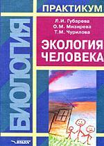 Губарева Л. Экология человека. Практикум для вузов тимофеева с с экология техносферы практикум