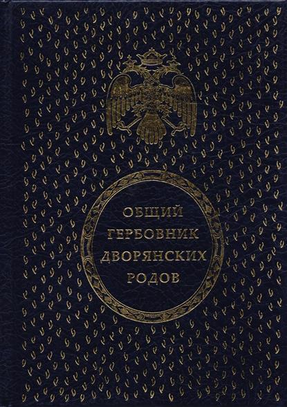 Общий гербовник дворянских родов Всероссийской Империи