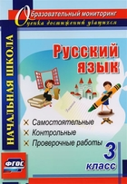 Русский язык. 3 класс. Самостоятельные, проверочные, контрольные работы