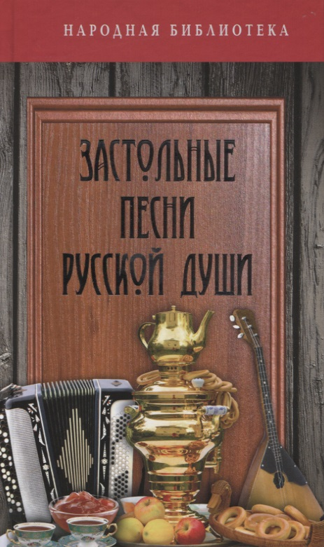 Измайлова В. (ред.) Застольные песни русской души