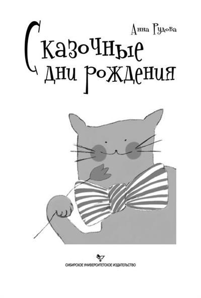 Сказочные дни рождения Развив. театрализ. прогр. и кукол. спект.