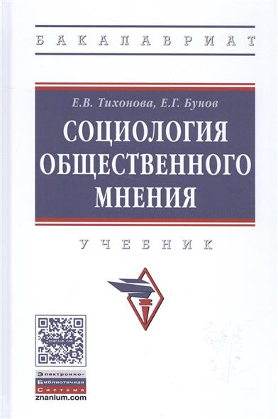 Тихонова Е., Бунов Е. Социология общественного мнения. Учебник