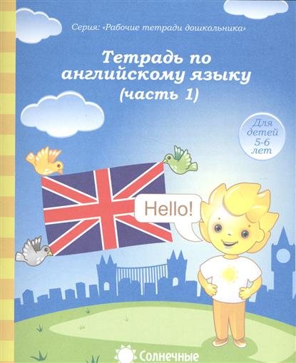 Тетрадь по английскому языку Часть 1 Тетрадь для рисования Для детей 5-6 лет