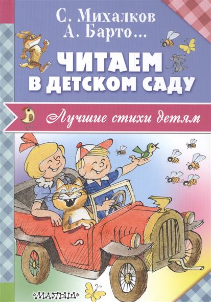 Михалков С., Барто А. и др. Читаем в детском саду ISBN: 9785170993079 серия читаем дома и в детском саду комплект из 2 книг