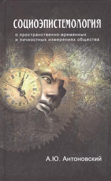 Социоэпистемология: О пространственно-временных и личностно-коллективных измерениях общества