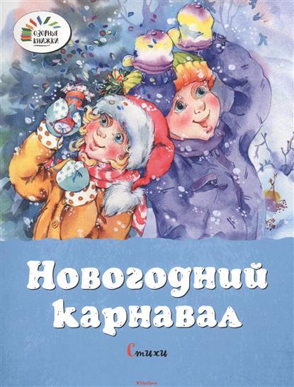 Родионова Н. (ред.) Новогодний карнавал новогодний карнавал