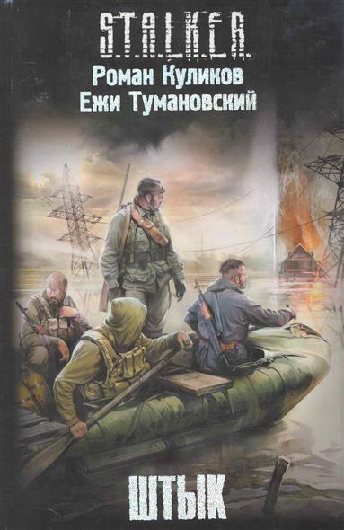 Куликов Р., Тумановский Е. Штык