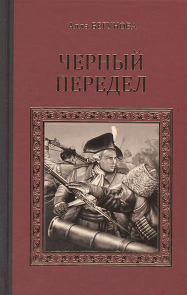 Бегунова А. Черный передел алла бегунова тайна генерала багратиона