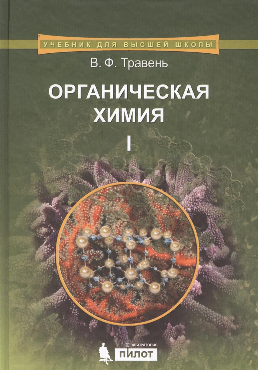 Органическая химия.  В трех томах. Том 1