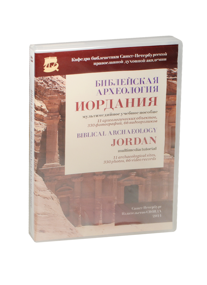 Библейская археология. Иордания. Мультимедийное учебное пособие / Biblical Archaeology. Jordan. Multimedia tutorial (DVD)