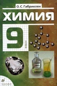 Химия 9 кл Габриелян