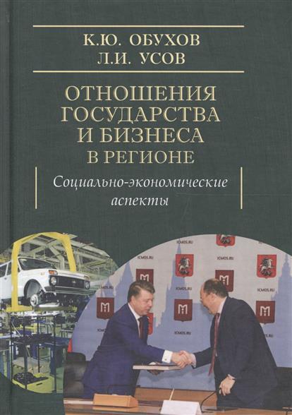Отношения государства и бизнеса в регионе: социально-экономические аспекты. Монография