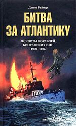 Битва за Атлантику Эскорты кораблей британских ВМС 1939-1945