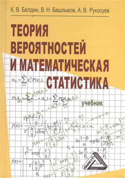 Балдин К.: Теория вероятностей и математическая статистика. Учебник. 2-е издание