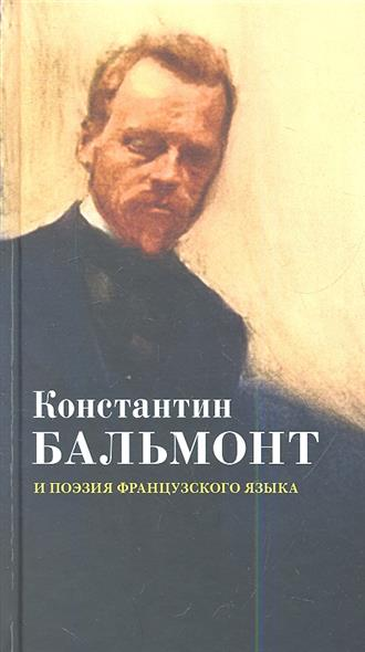 Константин Бальмонт и поэзия французского языка
