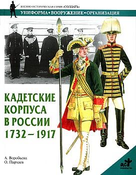 Кадетские корпуса в России 1732-1917