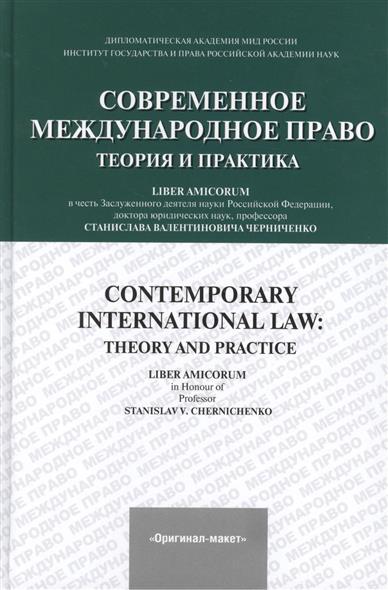 Современное международное право: теория и практика = Contemporary International Law: Theory and Practice