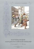 Картины нравов народов Российской империи