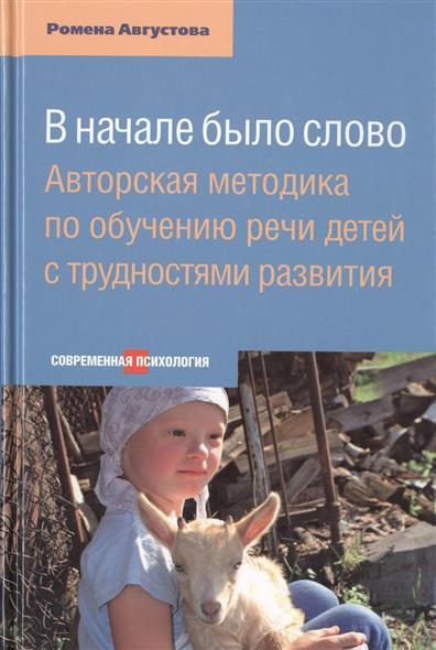 Августова Р. В начале было слово. Авторская методика по обучению речи детей с трудностями развития