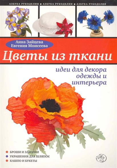 Цветы из ткани Идеи для декора одежды и интерьера