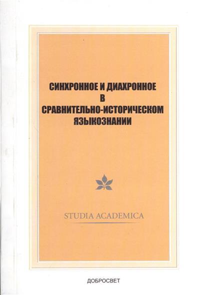 Синхронное и диахронное в сравнительно-историческом языкознании