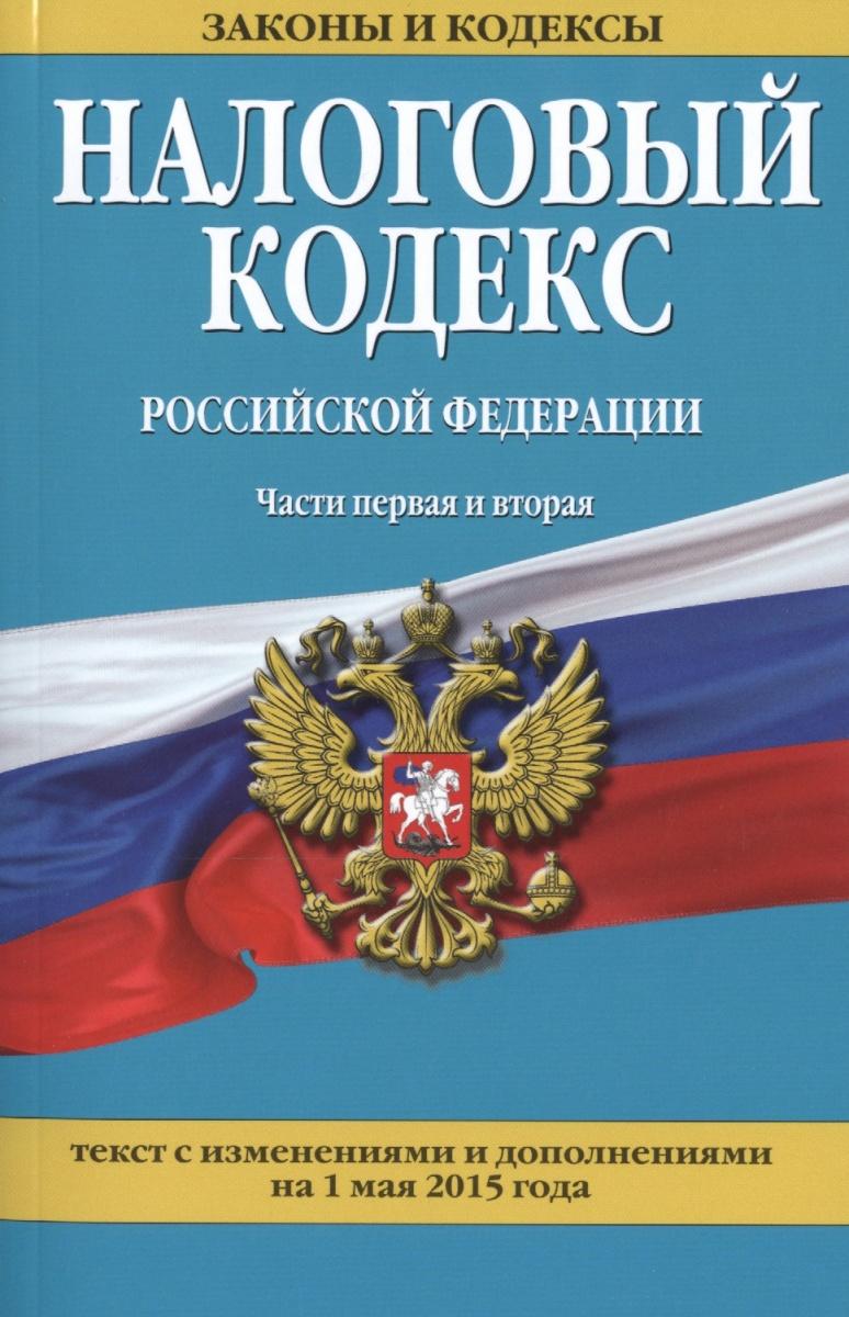 Налоговый кодекс Российской Федерации. Части первая и вторая. Текст с изменениями и дополнениями на 1 мая 2015 года