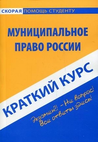 купить Краткий курс по муниципальному праву России по цене 39 рублей