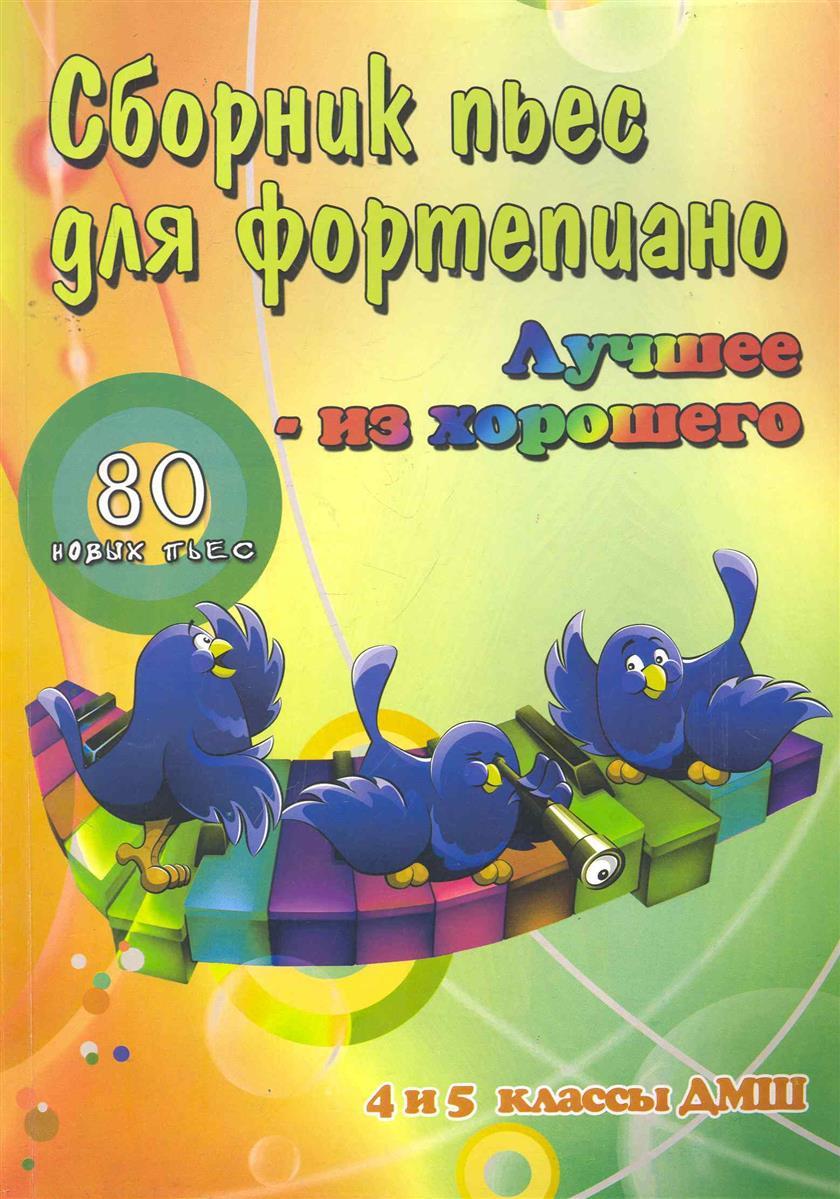 Сборник пьес для фортепиано Луч. из хорош. 80 нов. пьес 4-5 кл.