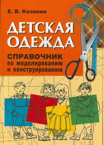 Детская одежда. Справочник по моделированию