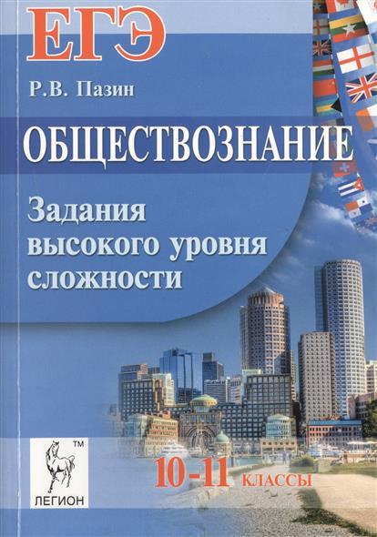 Пазин Р. Обществознание. ЕГЭ. 10-11 классы. Задания высокого уровня сложности. Издание второе, переработанное и дополненное. Учебно-методическое пособие стоимость