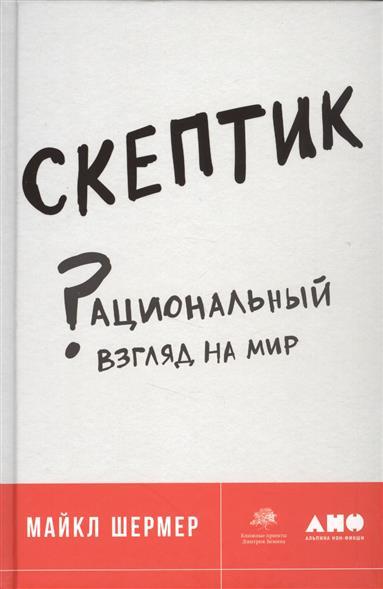 Шермер М.: Скептик. Рациональный взгляд на мир