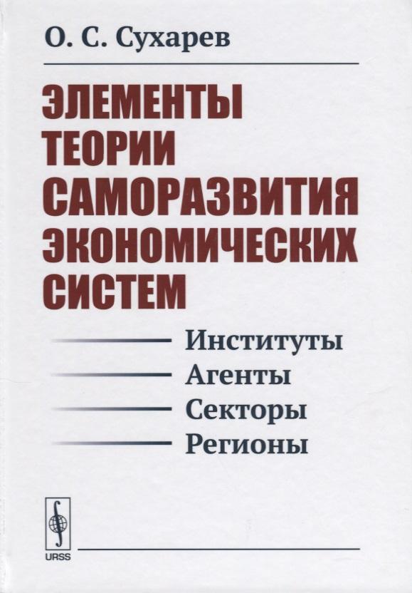 Сухарев О. Элементы теории саморазвития экономических систем