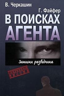 В поисках агента Записки разведчика