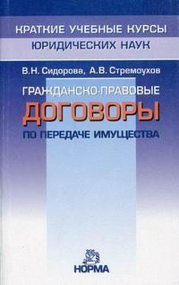 Гражданско-правовые договоры