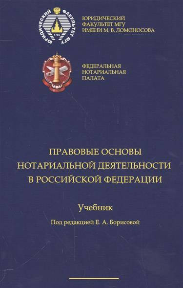 Правовые основы нотариальной деятельности в Российской Федерации. Учебник