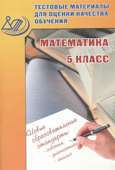 Математика. 5 класс. Тестовые материалы для оценки качества обучения