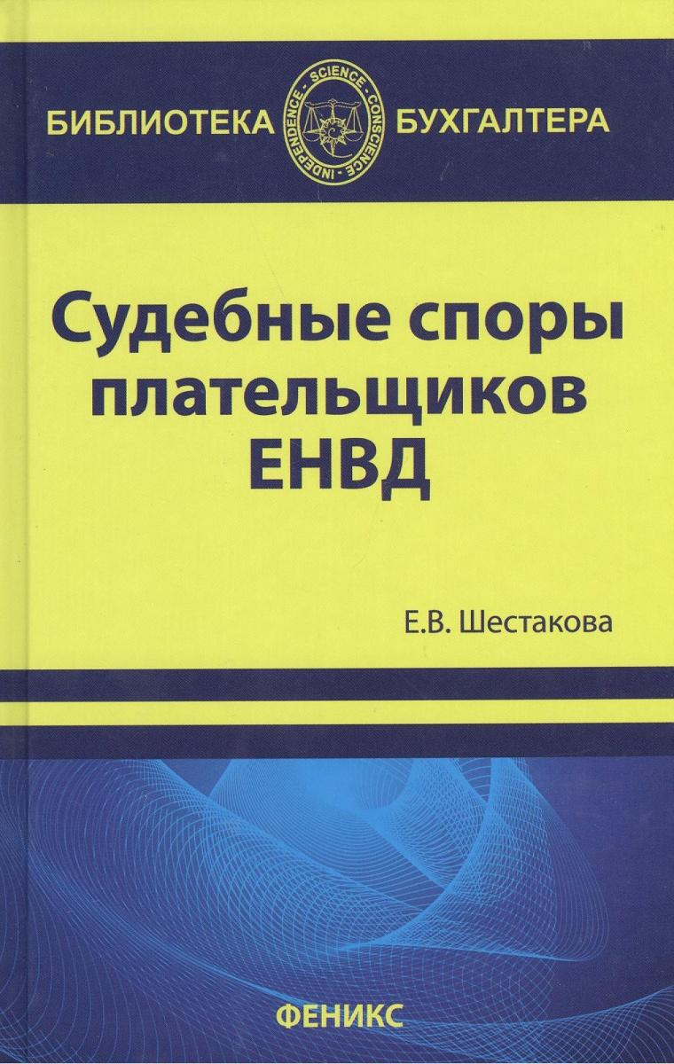 Шестакова Е. Судебные споры плательщиков ЕНВД