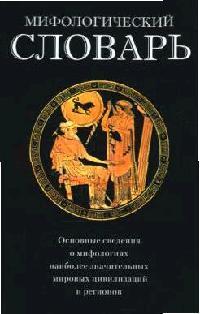 Мифологический словарь около 1800 статей