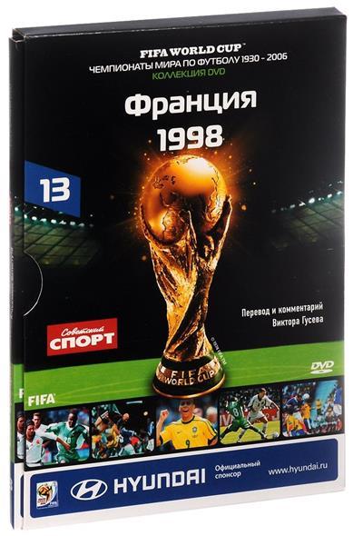Гусев В. (пер. и коммент.) Книга-DVD Франция 1998. Том 13 (DVD-диск + брошюра) джой dvd