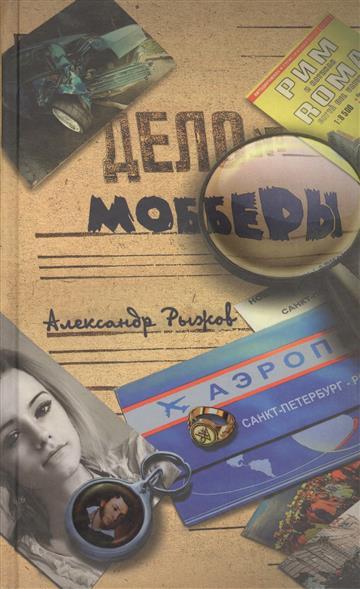 Мобберы: Приключенческий роман