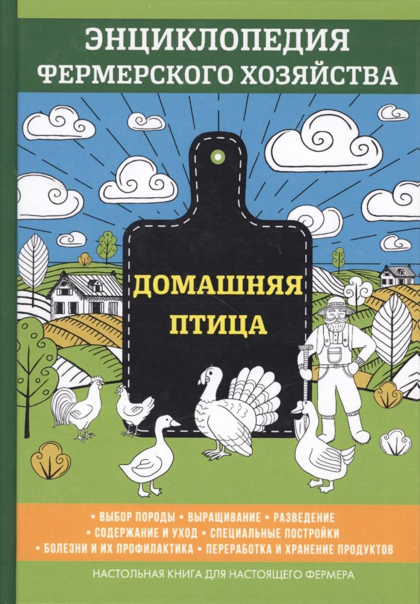 Смирнов В. Домашняя птица. Энциклопедия фермерского хозяйства