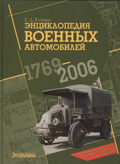 Энциклопедия военных автомобилей 1769-2006. Издание второе, дополненное и переработанное